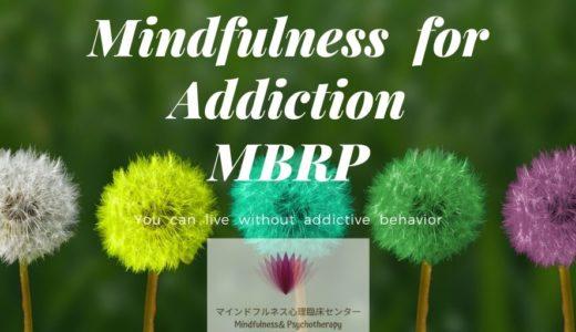 【MBRP】アディクションのためのマインドフルネスプログラムについて