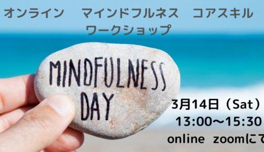 【満員御礼】3月14日マインドフルネスコアスキルワークショップをオンライン開催に変更します