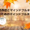 【募集中】マインドフルネスと依存症支援 援助職対象マインドフルネス実践会11月