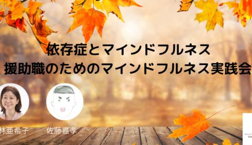 【終了】マインドフルネスと依存症支援 援助職対象マインドフルネス実践会11月