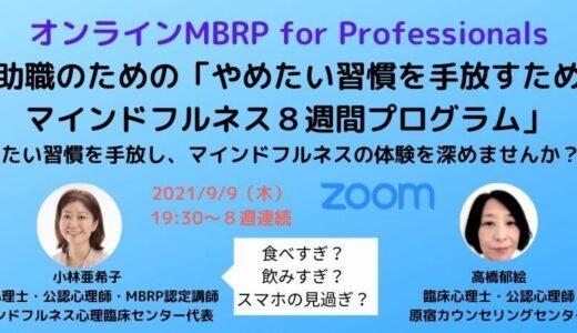 【募集開始】援助職のための「やめたい習慣を手放すためのマインドフルネス8週間プログラム」(MBRP)